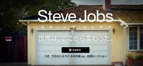 20130812steve_jobs