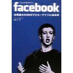 20100531facebook