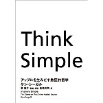20120528think_simple