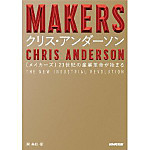 20121130makers21_2