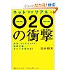 20131002_o2o_2