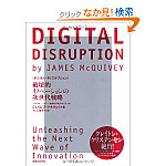 20131031digital_disruption